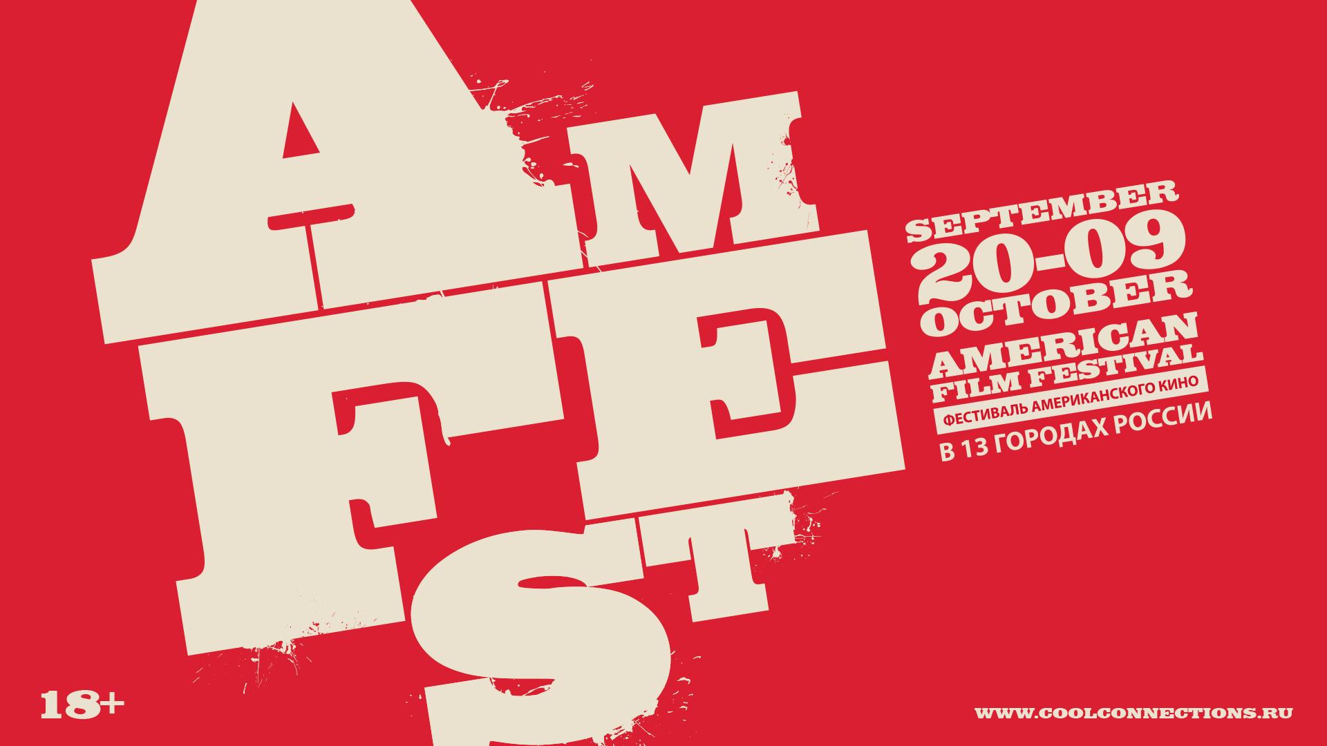 Фестиваль американского кино AMFEST пройдёт в 13 городах России