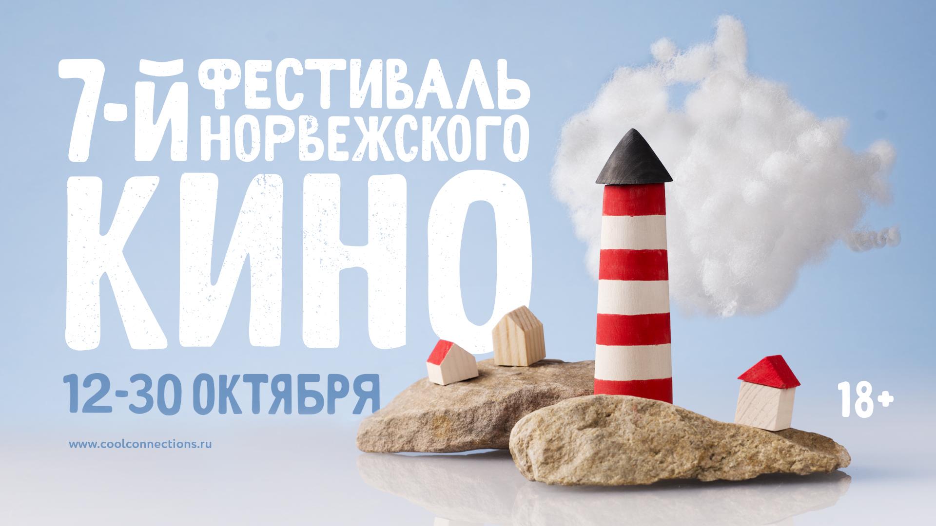 7-й Фестиваль Норвежского кино пройдёт в Санкт-Петербурге и Москве