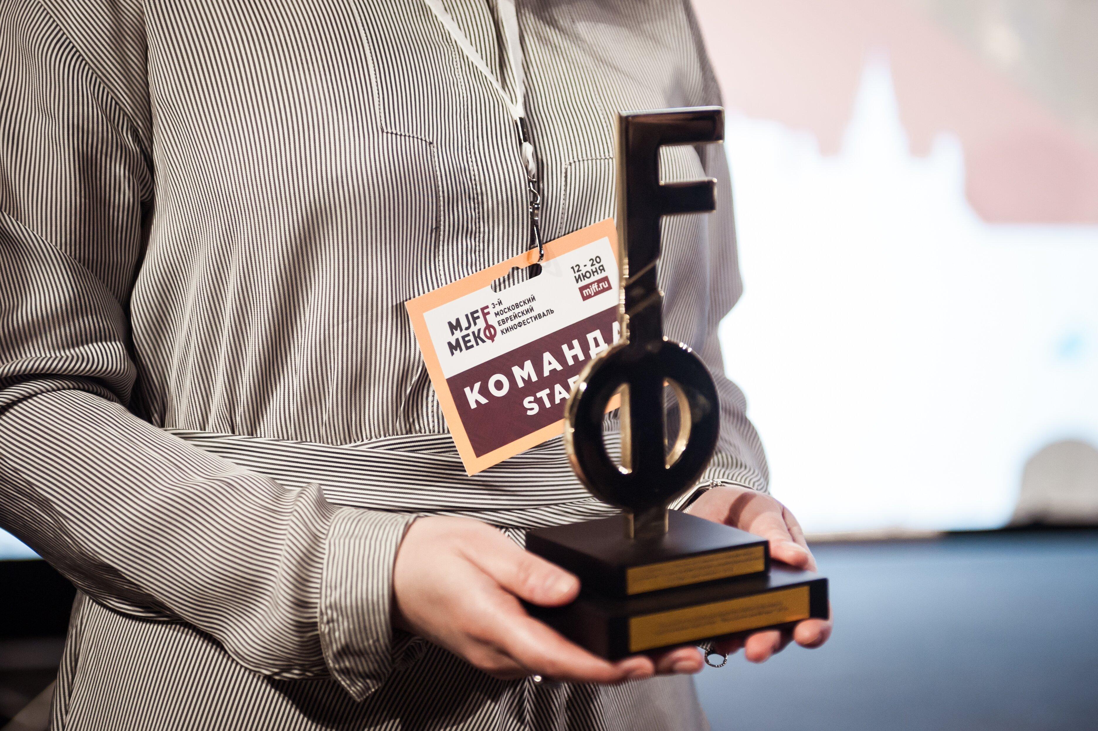 Стали известны итоги 3-го Московского еврейского кинофестиваля