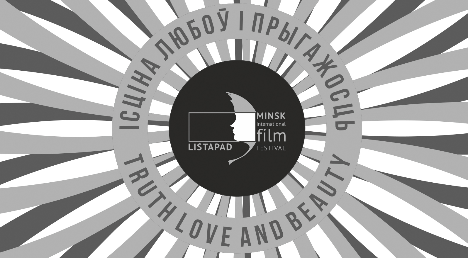 Фестиваль «Листапад-2017» обзавёлся слоганом