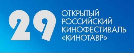 """Киностудия Горького представит два проекта на """"Кинотавре"""""""