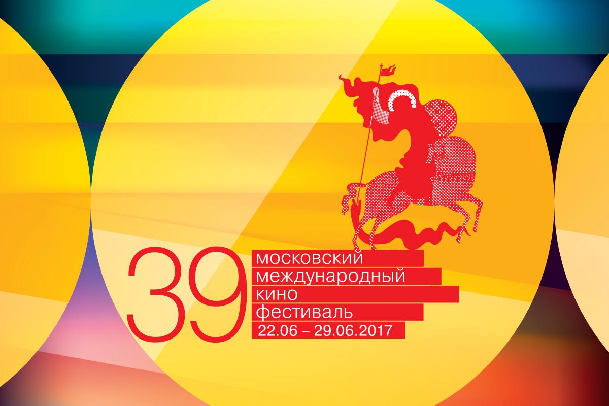 Стали известны имена лауреатов 39-го ММКФ