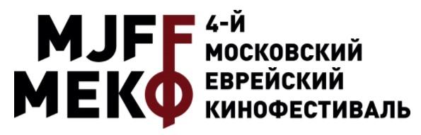4-й Московский Еврейский кинофестиваль состоится в мае