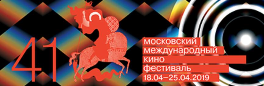 41-й ММКФ снова пройдёт весной – между Берлинским и Каннским кинофестивалями