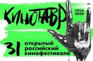 kinotavr-2020