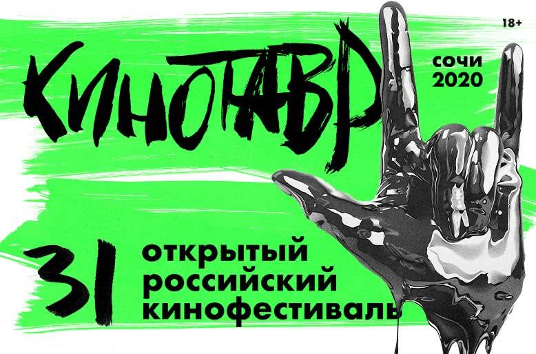 Стали известны даты проведения фестиваля «Кинотавр-2020»