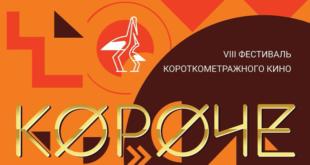 Кинофестиваль Короче