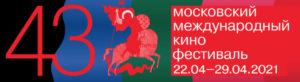 ММКФ 2021